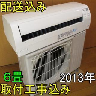 【良品】取付工事無料*洗浄済み+保証エアコン 2013年 6畳 2.2kw