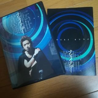 DVD テンセイクンプー~転世薫風(初回限定盤)(舞台/ミュージカル)