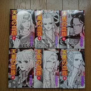 角川書店 - 天馬の血族 7~12巻