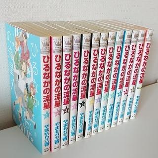 【やまもり三香 著】ひるなかの流星 1~12巻全巻+番外編1冊セット