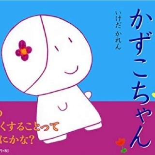 かずこちゃん(絵本/児童書)