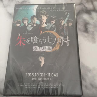 舞台 朱を喰らうモノの月 DVD 新品未開封(舞台/ミュージカル)