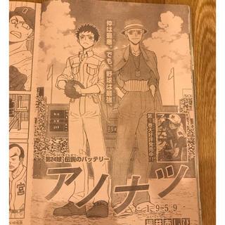 【完結】 アノナツ-1959- 雑誌 切り抜き(少年漫画)
