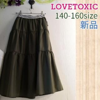 ラブトキシック(lovetoxic)の新作新品140cm女の子ティアードスカート ロングスカート 送料込(スカート)