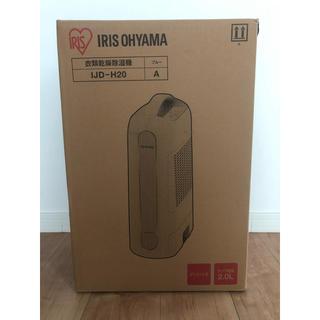 アイリスオーヤマ - IRIS アイリスオーヤマ 衣類乾燥除湿機 デシカント式 IJD-H20(A)