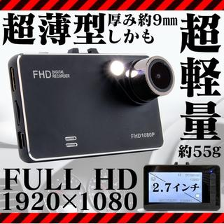 新品◎ フルHD対応 薄型 ドライブレコーダー