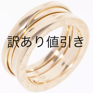 ブルガリ(BVLGARI)のブルガリビーゼロワンリング指輪イエローゴールド750#50(リング(指輪))