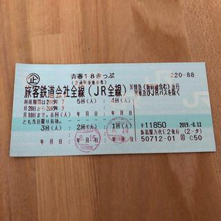 ジェイアール(JR)の青春18きっぷ 3回分 お値下げ!(鉄道乗車券)