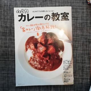 dancyu カレーの教室(料理/グルメ)