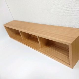 MUJI (無印良品) - 無印良品 壁に付けられる家具 箱 幅88cm MUJI オーク タモ ナチュラル