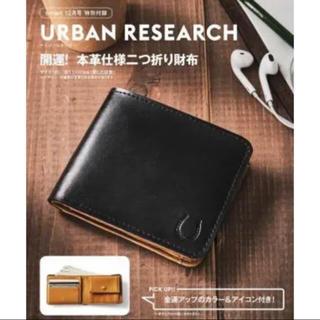 アーバンリサーチ(URBAN RESEARCH)のsmart 12月号 付録 URBAN RESEARCH 本革仕様二つ折り財布(折り財布)