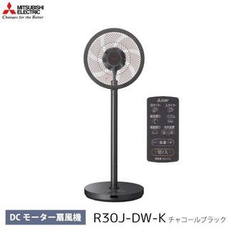 ミツビシデンキ(三菱電機)のお値下げ【新品】三菱電機 DCモーター搭載 ハイポジ扇風機「R30J-DW-K」(扇風機)