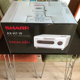 SHARP - SHARP HEALSIO ウォーターオーブン(AX–H1–W)