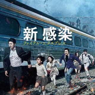 韓国映画 新感染 ブルーレイ 韓流(韓国/アジア映画)