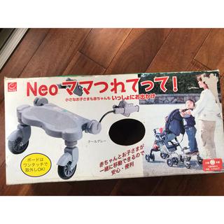 ニホンイクジ(日本育児)のベビーカー取り付け 日本育児(ベビーカー用アクセサリー)