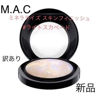 マック(MAC)のM.A.C. ミネラライズ スキンフィニッシュ(フェイスパウダー)