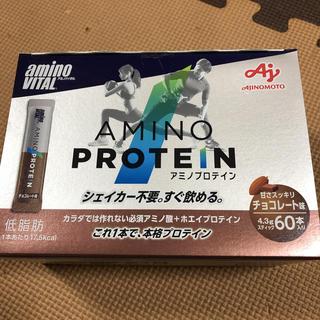 味の素 - 新品 アミノバイタル アミノプロテイン チョコレート味 60本入り