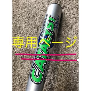 ルイスビルスラッガー(Louisville Slugger)のルイスビルスラッガー野球 少年軟式用バット カタリスト(バット)