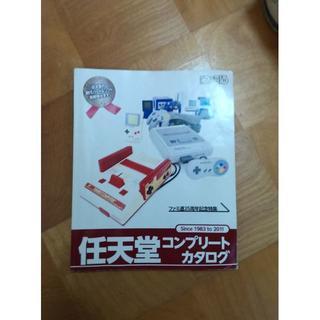 ニンテンドウ(任天堂)の任天堂 コンプリートカタログ(ゲーム)