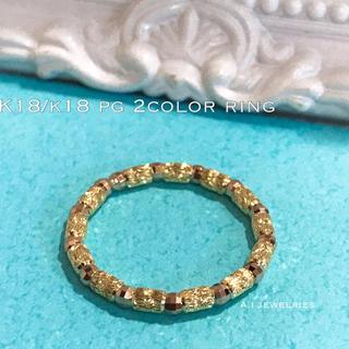 リング 18金 シンプル k18 イエロー  ピンク ゴールド 2色 リング (リング(指輪))