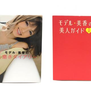 2冊セット 美香さんのスタイル本 送料無料 即日発送(ファッション/美容)