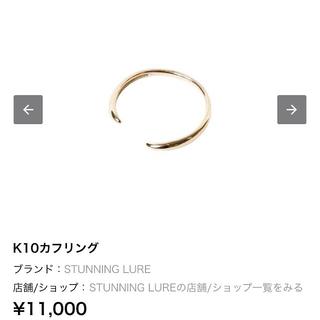 カフリング k10 ピンキーリングにもかわいい 地金のみシンプル(リング(指輪))