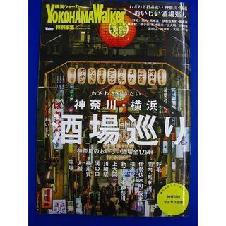 神奈川・横浜 酒場巡り 横浜ウォーカー特編 9784048962780(料理/グルメ)
