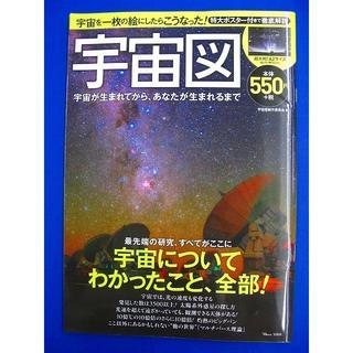 宇宙図 宇宙最先端の研究 特大ポスター付 9784800283320(専門誌)