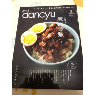 dancyu 2019年 8月号 雑誌(料理/グルメ)