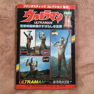朝日ソノラマ ファンタスティックコレクション ウルトラマン パート2 ジャンク(特撮)