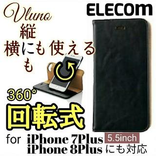 ELECOM - エレコム iPhone7Plus/8Plus 手帳型ケース 回転式 ブラック