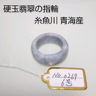No.0269 硬玉翡翠の指輪 ◆ 糸魚川 青海産 ラベンダー ◆ 天然石(リング(指輪))