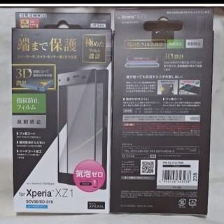 ELECOM - 新品 Xperia XZ1用 PM-XZ1FLFRBK エレコム 238