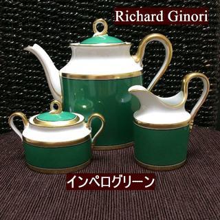 リチャードジノリ(Richard Ginori)のコメントで5%引き! インペログリーン ポット&シュガー&クリーマー (食器)