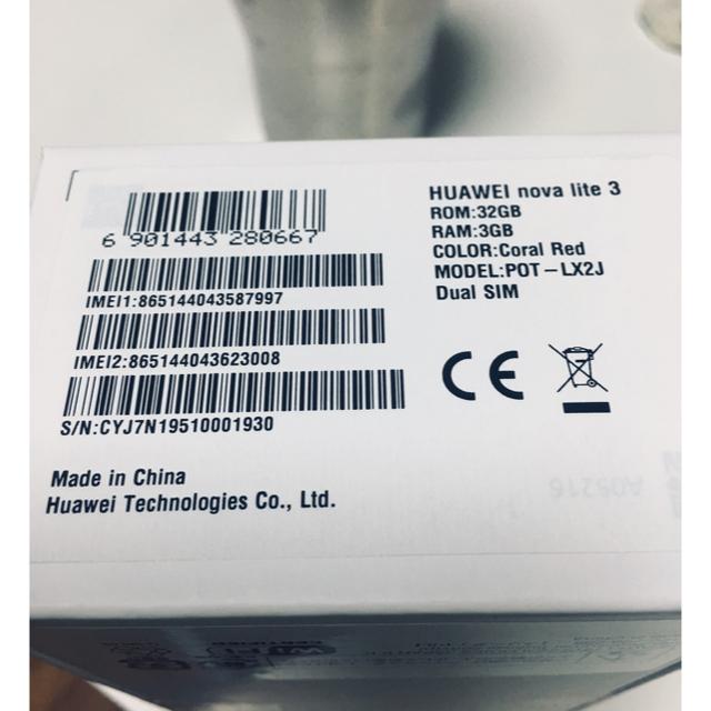 ANDROID(アンドロイド)の[新品]HUAWEI nova lite 3 (レッド) simフリー スマホ/家電/カメラのスマートフォン/携帯電話(スマートフォン本体)の商品写真