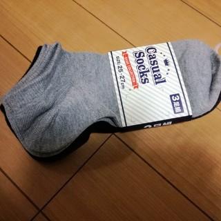 シマムラ(しまむら)のメンズ 靴下 新品 25~27㎝ 3足(ソックス)