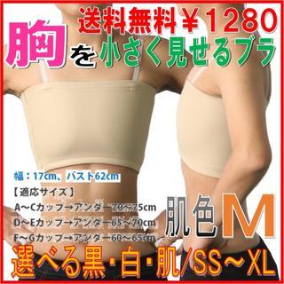 選べる3色5サイズ キャミソール 胸を小さく見せるブラ ストラップ付 肌 D65(ブラ)