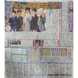 エービーシーズィー(A.B.C.-Z)の2019年7月31日 日刊スポーツ A.B.C.-Z/A.B.C.-Z(印刷物)