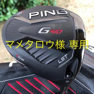 ピン(PING)のピンG410 LST ドライバー  テンセイ60TX(クラブ)