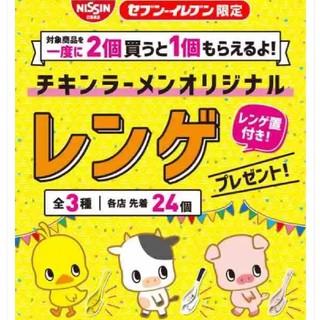 ニッシンショクヒン(日清食品)の日清食品 チキンラーメン レンゲ 3種セット(食器)