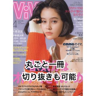 雑誌 ViVi 2019年 4月号 (2/23発売)