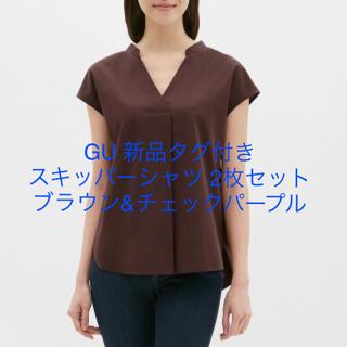 ジーユー(GU)の【新品タグ付き】GU スキッパーシャツ 2枚セット 半袖 ブラウン パープル(シャツ/ブラウス(半袖/袖なし))