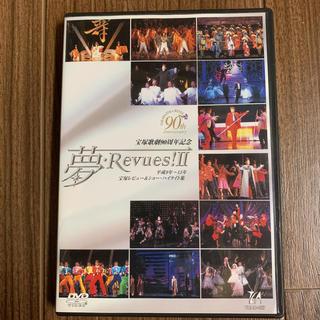 宝塚歌劇90周年記念  夢・Revues!II (舞台/ミュージカル)