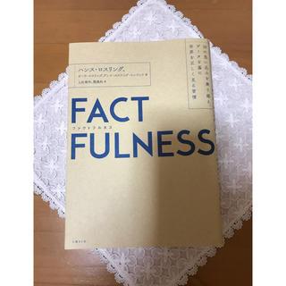 FACTFULNESS ファクトフルネス(ビジネス/経済)