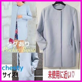 チェスティ(Chesty)のピネ様専用♡チェスティ 1 アイスブルー ポケット ビジュー コート(スプリングコート)