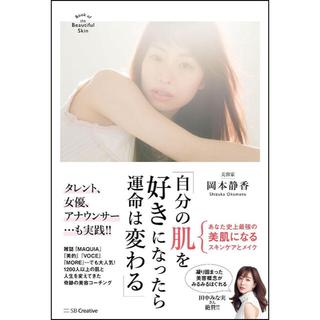 【使用品】「自分の肌を好きになったら運命は変わる」著:岡本静香(ファッション/美容)