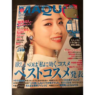 シュウエイシャ(集英社)のマキア 8月号 本誌のみ MAQUIA(美容)