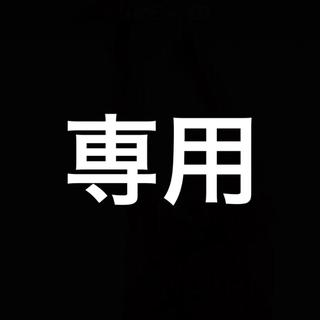 CHANEL - りーすけ様 専用
