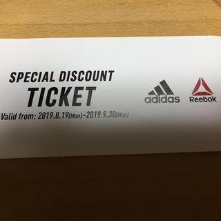 アディダス(adidas)のアディダス スペシャルディスカウントチケット(ショッピング)