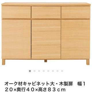 MUJI (無印良品) - 無印良品 オーク材キャビネット 大 愛知県 引き取り